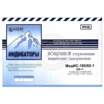 Индикатор стерилизации МедИС-160