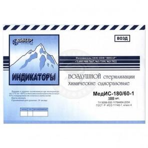 Индикатор стерилизации МедИС-132